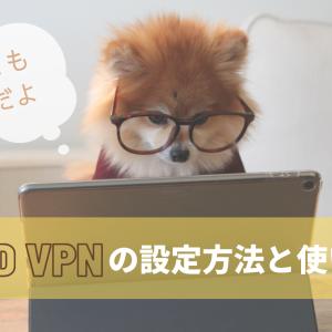 Nord VPNの設定方法と使い方。パソコンとiphoneで簡単に