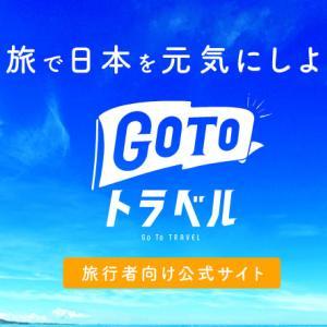 GOTOトラベル利用して北海道へ