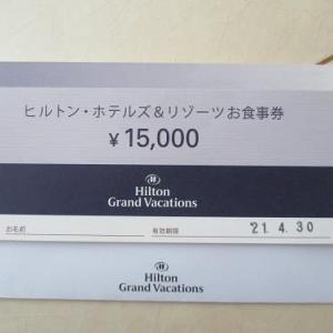 HGVC|ヒルトン販売説明会に参加したら参加特典が豪華すぎる!?