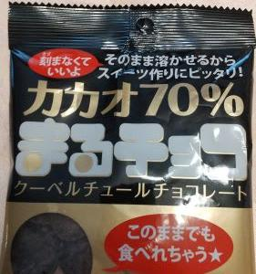 キャンドゥ購入品 まるチョコは隠れた逸品!