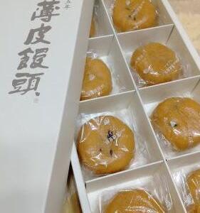 日本三大饅頭!柏屋薄皮饅頭を食べてみた!