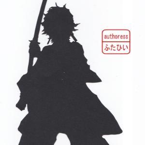 "【NFT作品】切り絵『鬼滅の刃水のサムライ風』Paper-cutting ""Demon Slayer-style Samurai"""
