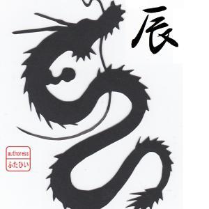 【NFT作品】切り絵『干支#5 りゅう』