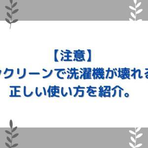 【注意】オキシクリーンで洗濯機が壊れる!?正しい使い方を紹介。