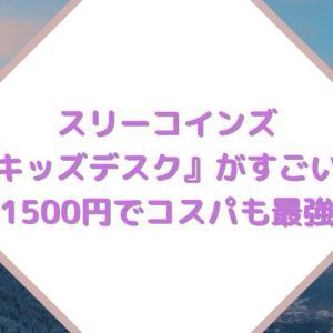スリーコインズのテーブル『キッズデスク』がすごい!1500円でコスパも最強