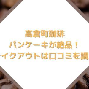 高倉町珈琲のパンケーキは絶品!まずいメニューがない気がする
