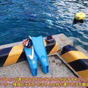 【2020年最新】ダイビングフィンの選び方とスタイル別おすすめフィンの紹介~人気メーカー・種類と泳ぎ方・お手入れと持ち運び方法を徹底解説~