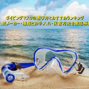 【2020年最新】ダイビングマスクの選び方とおすすめランキング~人気メーカー・種類とお手入れ・保管方法を徹底解説~