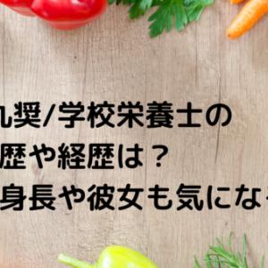 松丸奨/学校栄養士の学歴や経歴は?身長や彼女も気になる!