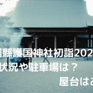 福岡縣護国神社初詣2021年の混雑状況や駐車場は?屋台はある?