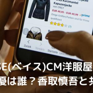 BASE(ベイス)CM洋服屋の俳優は誰?香取慎吾と共演!