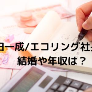 桑田一成/エコリング社長の結婚や年収は?11/19カンブリア宮殿出演!