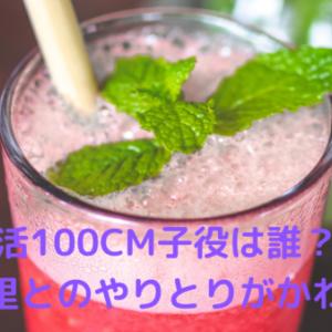 野菜生活100CM2020子役は誰?上野樹里とのやりとりがかわいい!