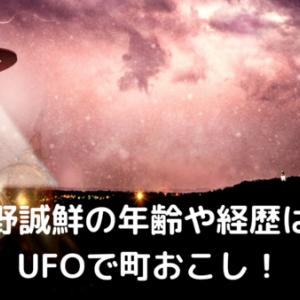 高野誠鮮の年齢や経歴は?UFOで町おこし!激レアさん11/23出演!