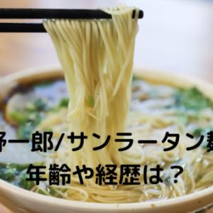 端野一郎/サンラータン麺の年齢や経歴は?11/24マツコの知らない世界出演!