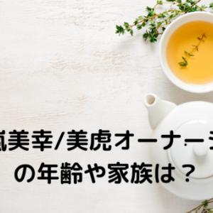 五十嵐美幸/美虎オーナーシェフの年齢や家族は?11/24セブンルール出演!