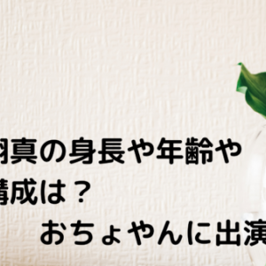 中須翔真の身長や年齢や家族構成は?おちょやんに出演!
