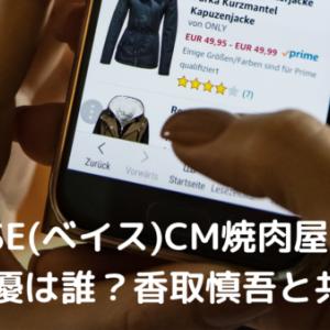 BASE(ベイス)CM焼肉屋の女優は誰?Mattも登場!香取慎吾と共演!