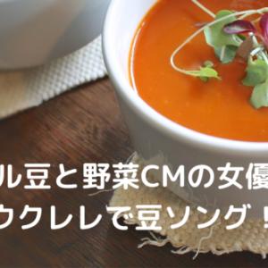 クノール豆と野菜CM2020の女優は誰?ウクレレで豆ソング!