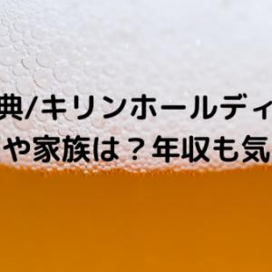 磯崎功典/キリンホールディングスの経歴や家族は?年収も気になる!