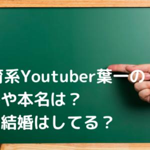葉一/Youtuberの身長や本名は?結婚はしてる?11/29情熱大陸出演!