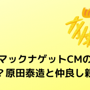 チキンマックナゲットCM2020の女の子は誰?原田泰造と仲良し親子!