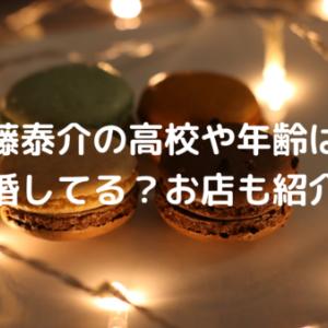 遠藤泰介/パティシエの高校や年齢は?結婚してる?お店も紹介!