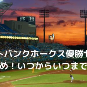 ソフトバンクホークス優勝セール2020まとめ!いつからいつまで?