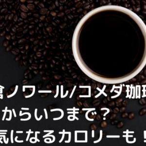 小倉ノワール/コメダ珈琲はいつからいつまで?気になるカロリーも!