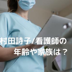 村田詩子/看護師の年齢や家族は?12/1セブンルール出演!
