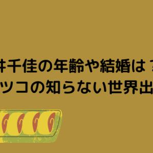 中井千佳の年齢や結婚は?12/1マツコの知らない世界出演!