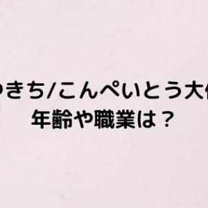 みゆきち/こんぺいとう大使の年齢や職業は?12/1マツコの知らない世界出演!