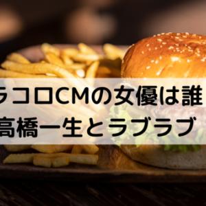 グラコロ/マックCM2020の女優は誰?高橋一生とラブラブ!
