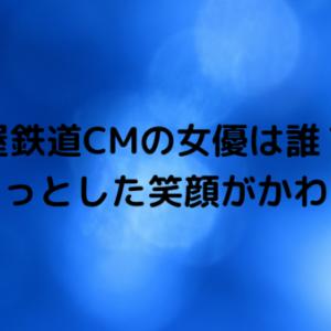 名古屋鉄道CMの女優は誰?くしゃっとした笑顔がかわいい!