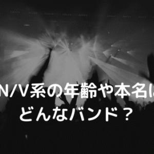 ZON/ヴィジュアル系の本名や年齢は?どんなバンド?1/23有吉反省会出演!