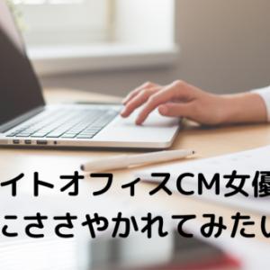 サテライトオフィスCM2021女優は誰?ささやかれてみたい!