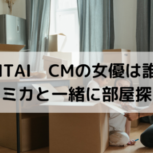 CHINTAI2021春CMの女優は誰?アンミカと一緒に部屋探し!
