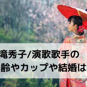 大滝秀子/演歌歌手の年齢やカップや結婚は?実はバリバリのメタル好き!