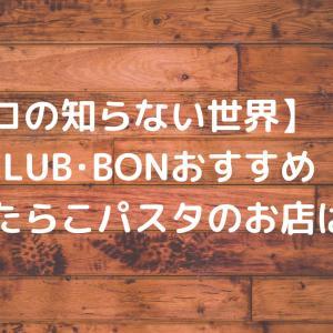 【マツコの知らない世界】米米CLUB・BONおすすめたらこパスタのお店はどこ?