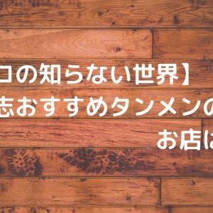 【マツコの知らない世界】山本剛志おすすめタンメンのお店はどこ?