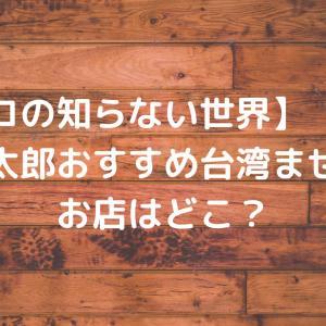 【マツコの知らない世界】塚田涼太郎おすすめ台湾まぜそばのお店はどこ?