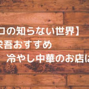 【マツコの知らない世界】竹下栄吾おすすめ冷やし中華のお店はどこ?