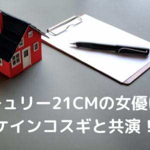 センチュリー21CM2021の女優は誰?ケインコスギとしんちゃんと一緒に21!