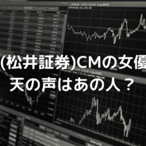 松井FX(松井証券)CMの女優は誰?天の声はあの人?