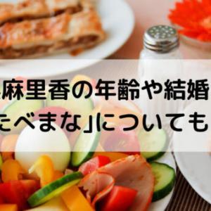 鴻巣麻里香/KAKECOMIの年齢や結婚は?「たべまな」についても!