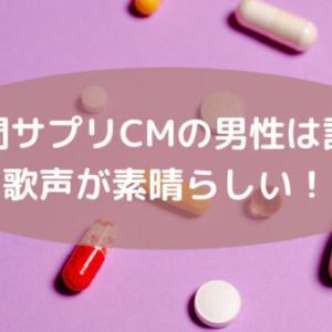 瞬間サプリ/UHA味覚糖CMの男性(俳優)は誰?歌声が素晴らしい!