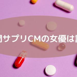 瞬間サプリ/UHA味覚糖CMの女優は誰?一瞬で溶ける!