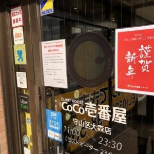 CoCo壱番屋 大森店