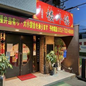 上海料理 楼外楼