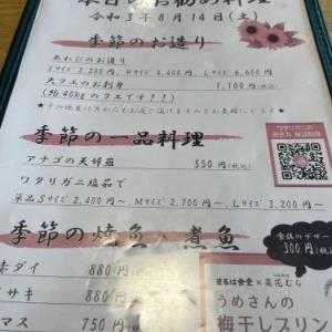 まるは食堂旅館 南知多豊浜本店